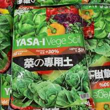 BABA Yasa-I Vege soil 28 litre . Fertiliser. Vegetable potting Soil with compost . Good for vegatables