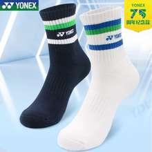 mengxin 75Th Anniversary Men And Women White Dark Blue Socks Yonex Socks Badminton Sports Socks