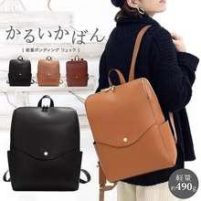 Legato Largo Legato Japanese Anti Theft Leather Backpack