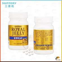 Suntory Official Authentic Royal Jelly + Sesamine E 120 Grain/30 Days(120 Tablets/Bottle)蜂王浆 + 芝麻明E