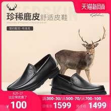 Satchi/Satchi Bullock Rare Deerskin Import Sole Business Casual Foot Covering Leather Shoes Shoes Dad