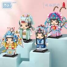 Loz Lizhi Peking Opera Opera Mini Square Head Man National Quintessence Small Particle Assembly Building Blocks Mini National Tide Knife Horse